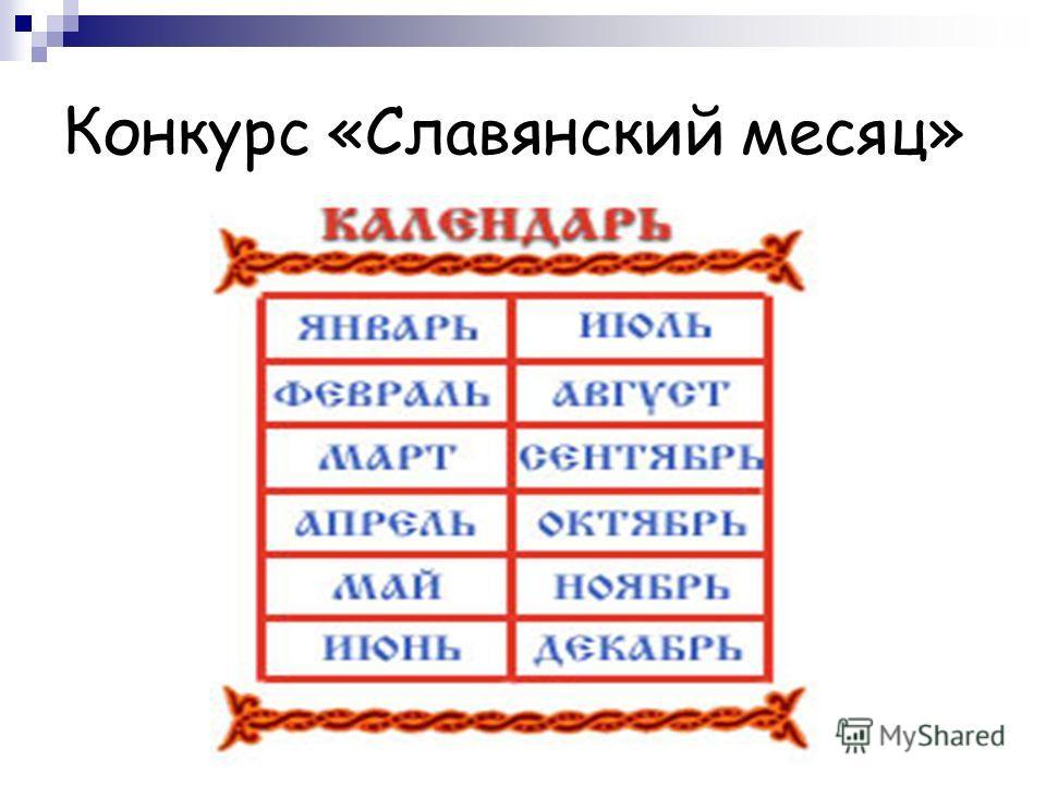 Конкурс «Славянский месяц»