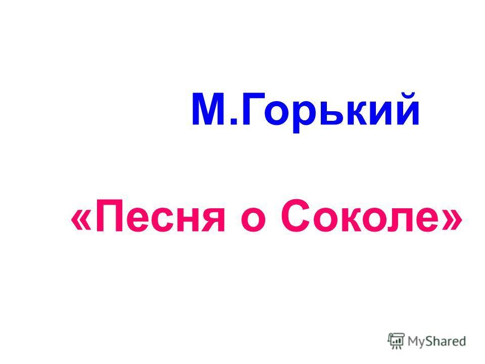М.Горький «Песня о Соколе»