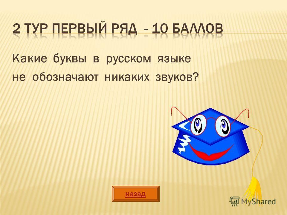 Какие буквы в русском языке не обозначают никаких звуков? назад