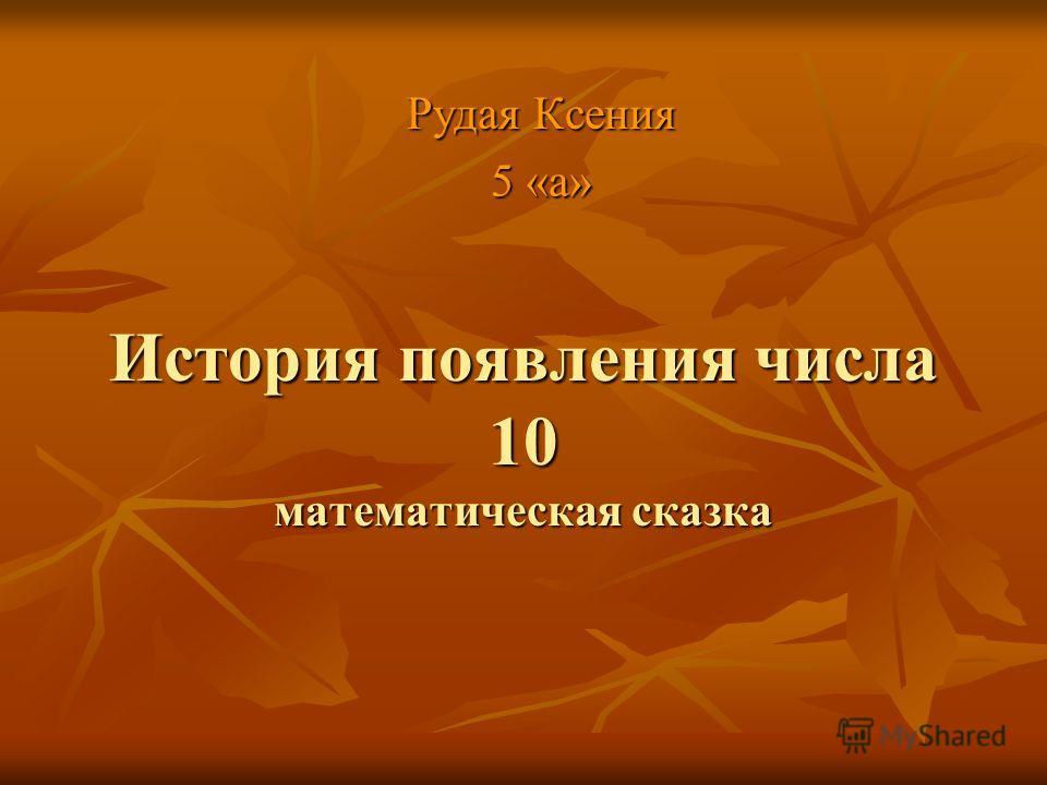 История появления числа 10 математическая сказка Рудая Ксения 5 «а»