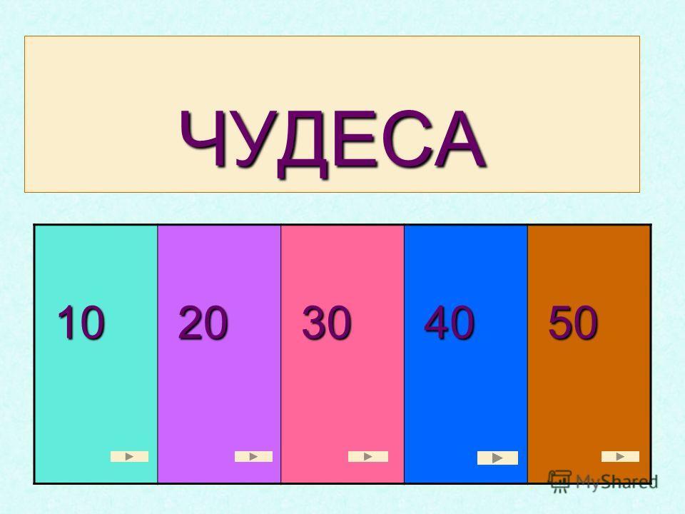 ЧУДЕСА 10 10 20 20 30 30 40 40 50 50