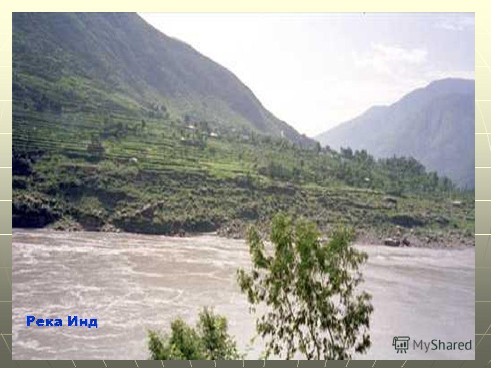 11 Река Инд