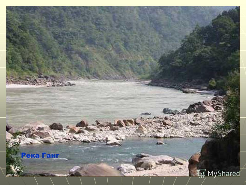 12 Река Ганг