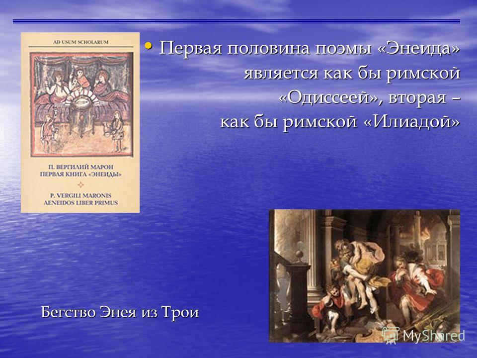 Первая половина поэмы «Энеида» Первая половина поэмы «Энеида» является как бы римской является как бы римской «Одиссеей», вторая – как бы римской «Илиадой» Бегство Энея из Трои