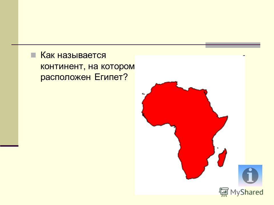 Как называется континент, на котором расположен Египет?