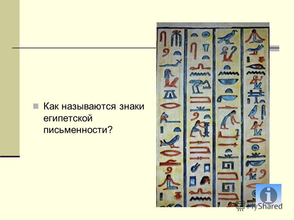 Как называются знаки египетской письменности?