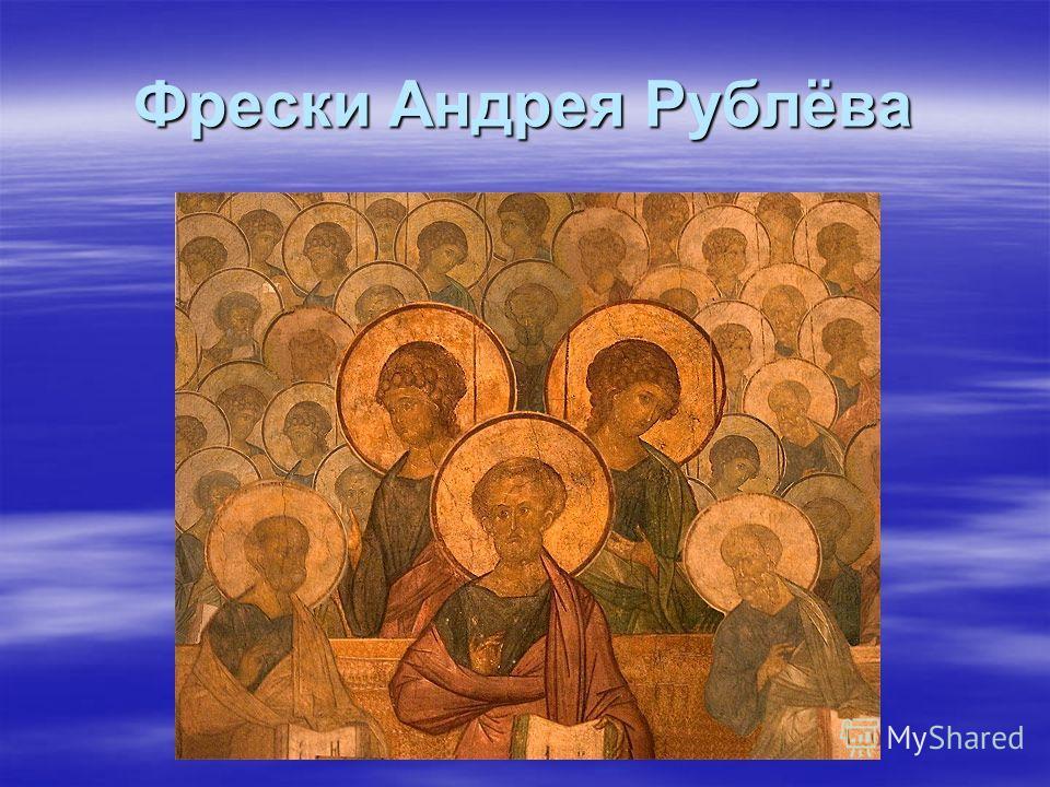 Фрески Андрея Рублёва