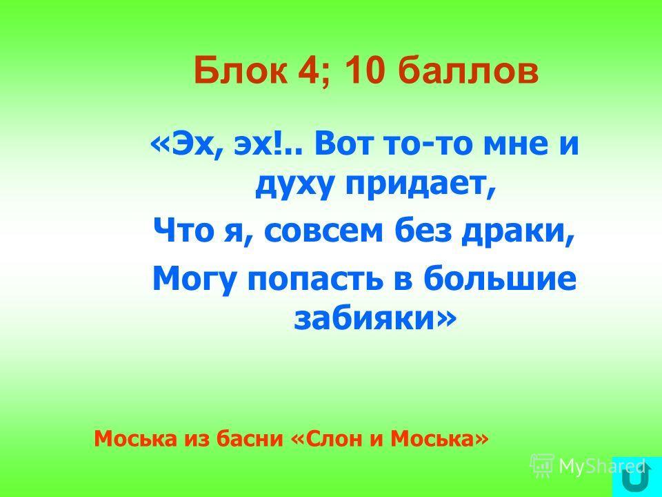Блок 3; 40 баллов «Избави, бог, и нас от этаких судей» «Осёл и Соловей»