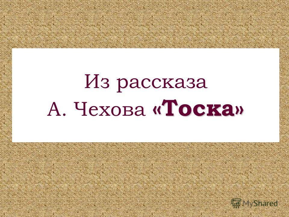 «Тоска» Из рассказа А. Чехова «Тоска»