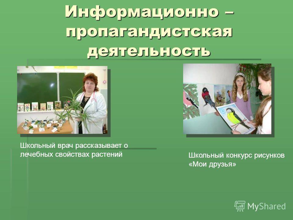 Информационно – пропагандистская деятельность Школьный врач рассказывает о лечебных свойствах растений Школьный конкурс рисунков «Мои друзья»