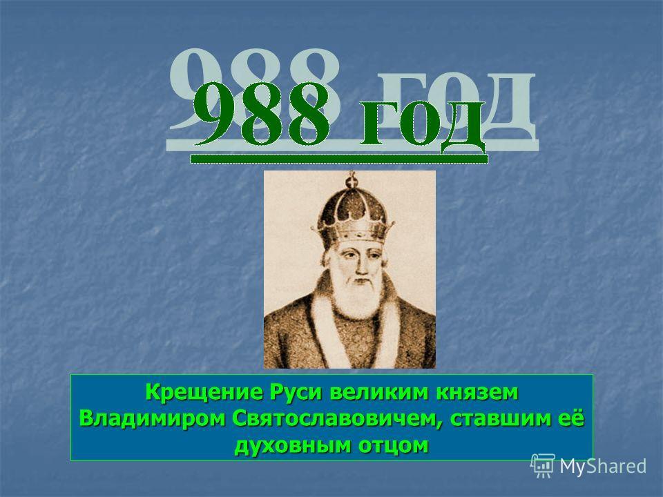 Крещение Руси великим князем Владимиром Святославовичем, ставшим её духовным отцом