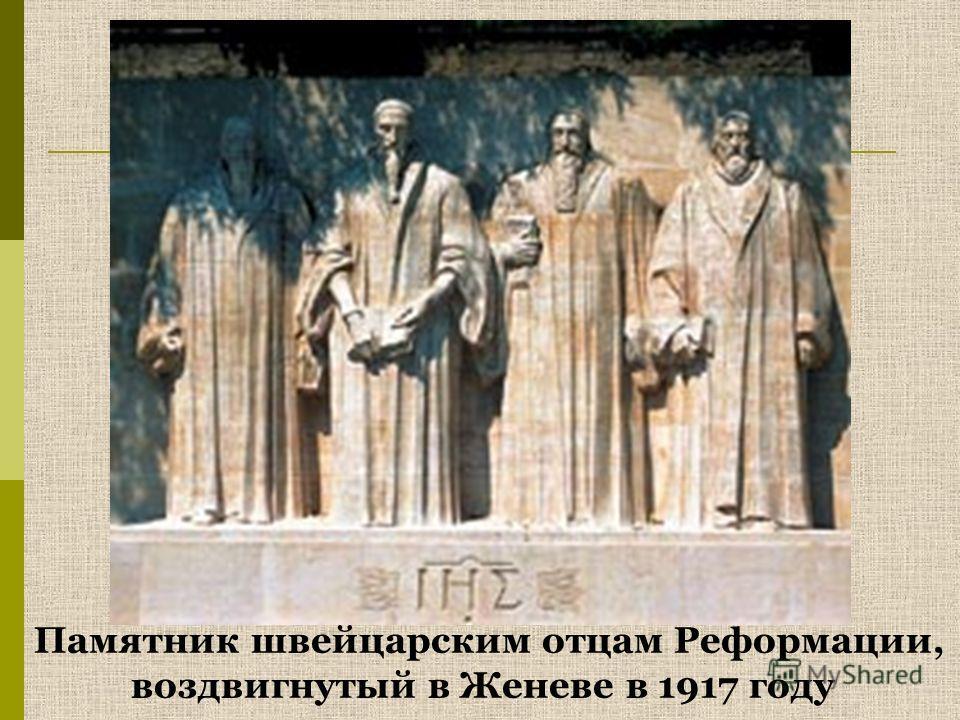 Памятник швейцарским отцам Реформации, воздвигнутый в Женеве в 1917 году