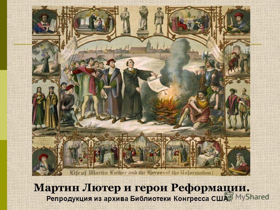 Мартин Лютер и герои Реформации. Репродукция из архива Библиотеки Конгресса США.