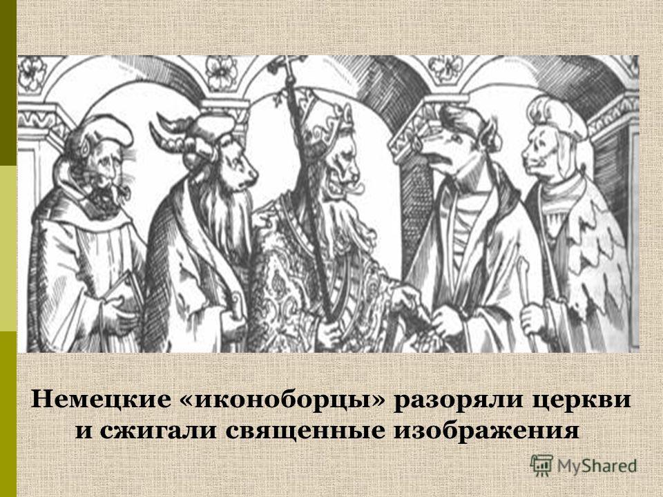 Немецкие «иконоборцы» разоряли церкви и сжигали священные изображения