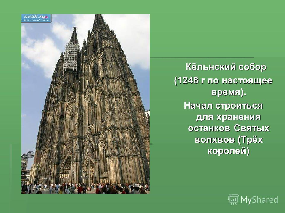 Кёльнский собор Кёльнский собор (1248 г по настоящее время). Начал строиться для хранения останков Святых волхвов (Трёх королей)