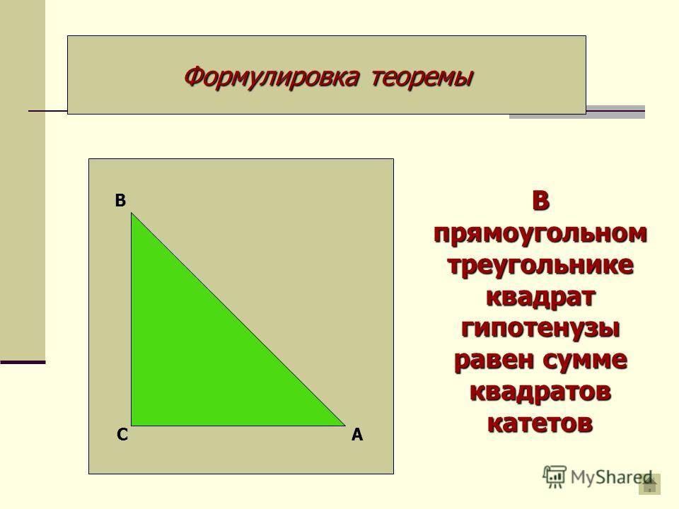 Формулировка теоремы АС В В прямоугольном треугольнике квадрат гипотенузы равен сумме квадратов катетов