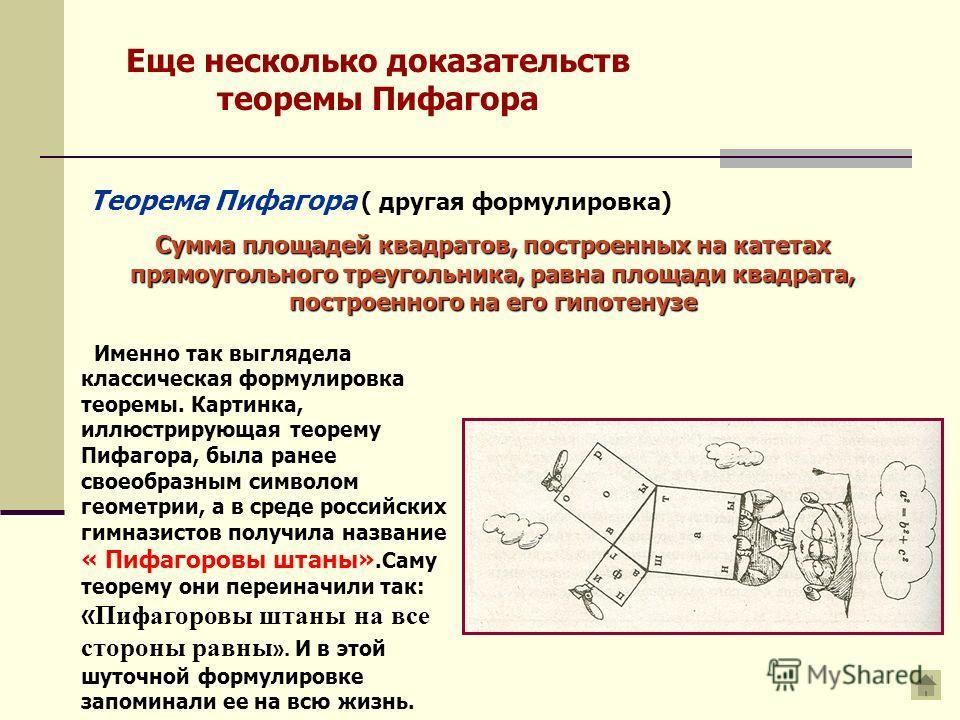 Еще несколько доказательств теоремы Пифагора Теорема Пифагора ( другая формулировка) Сумма площадей квадратов, построенных на катетах прямоугольного треугольника, равна площади квадрата, построенного на его гипотенузе Именно так выглядела классическа