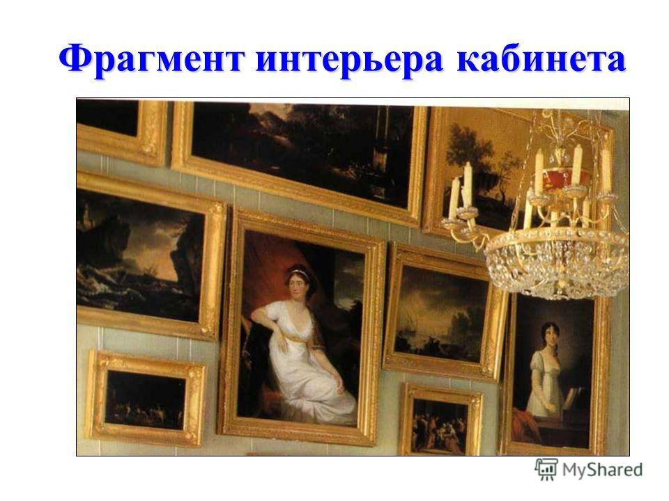 Фрагмент интерьера кабинета