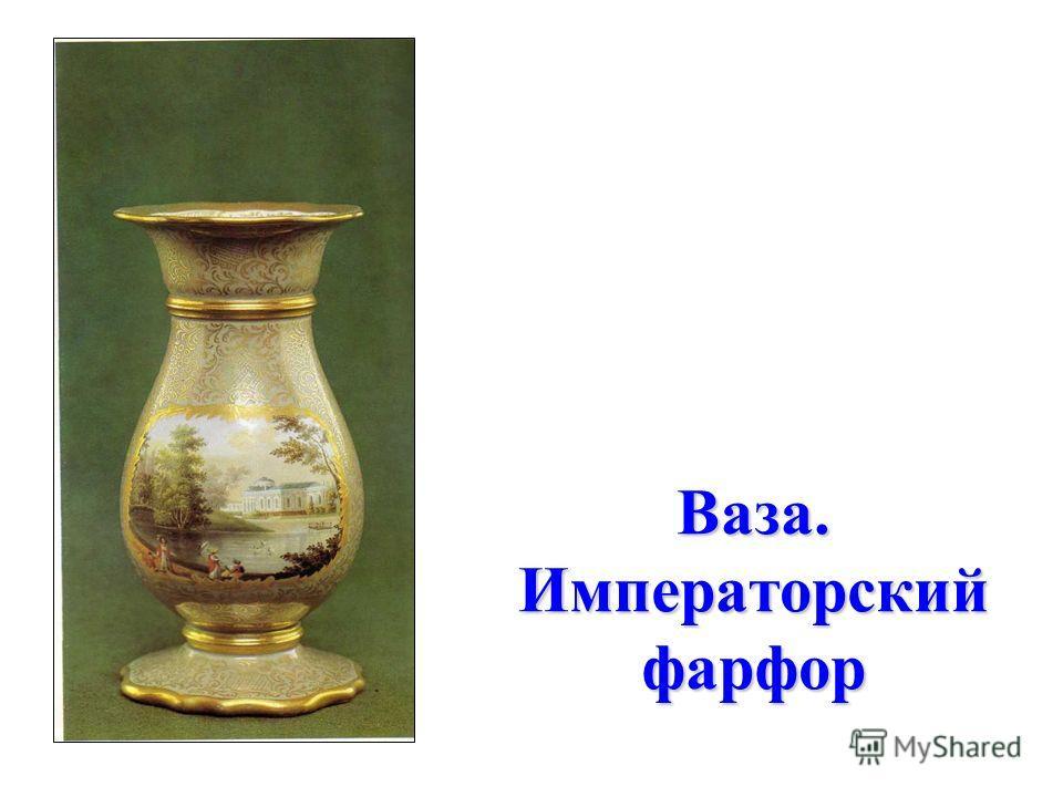 Ваза. Императорский фарфор