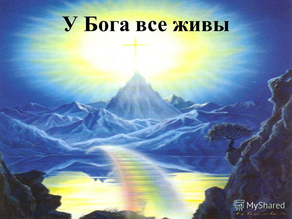 У Бога все живы