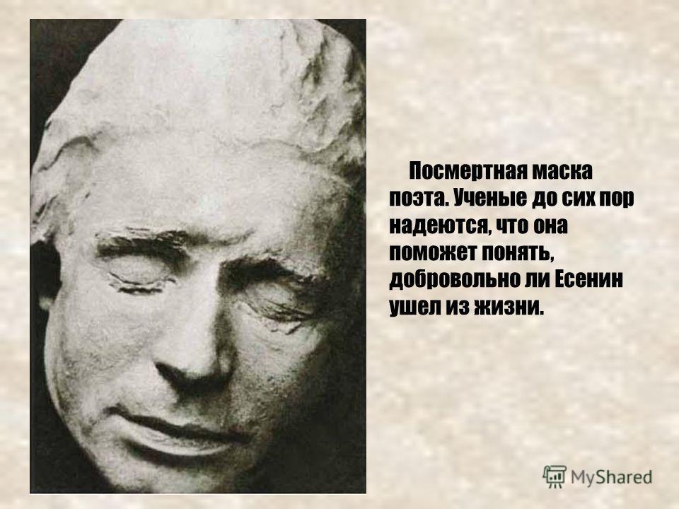 Посмертная маска поэта. Ученые до сих пор надеются, что она поможет понять, добровольно ли Есенин ушел из жизни.