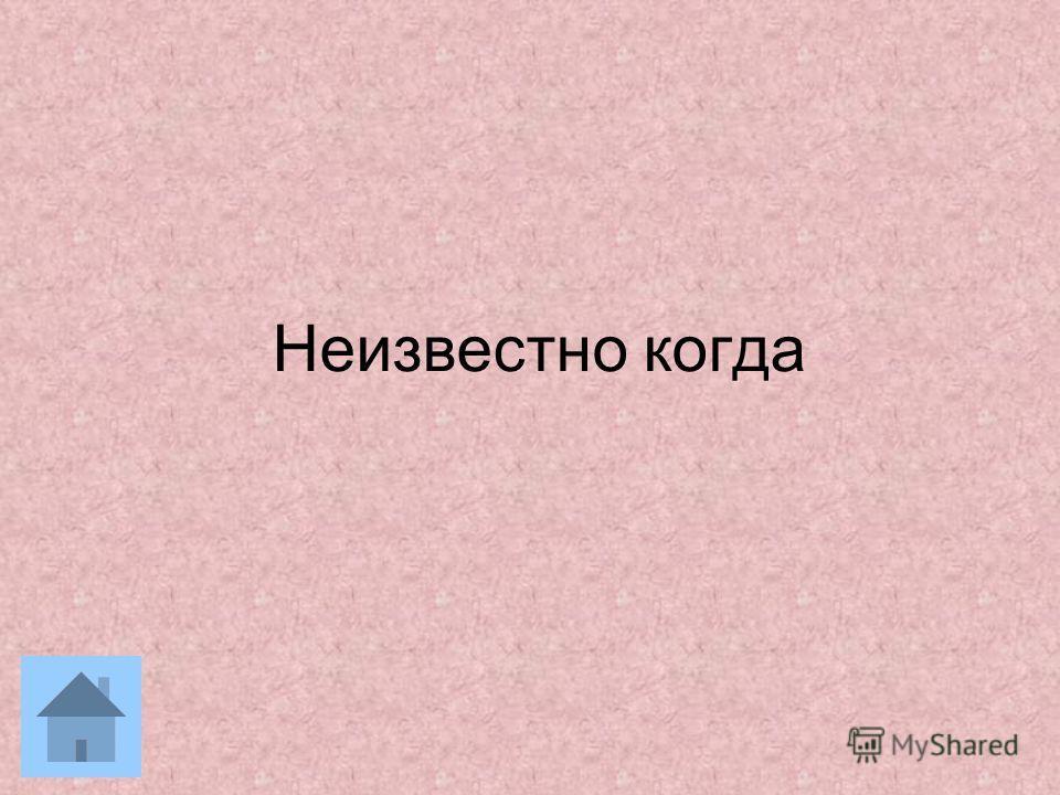 Неизвестно когда