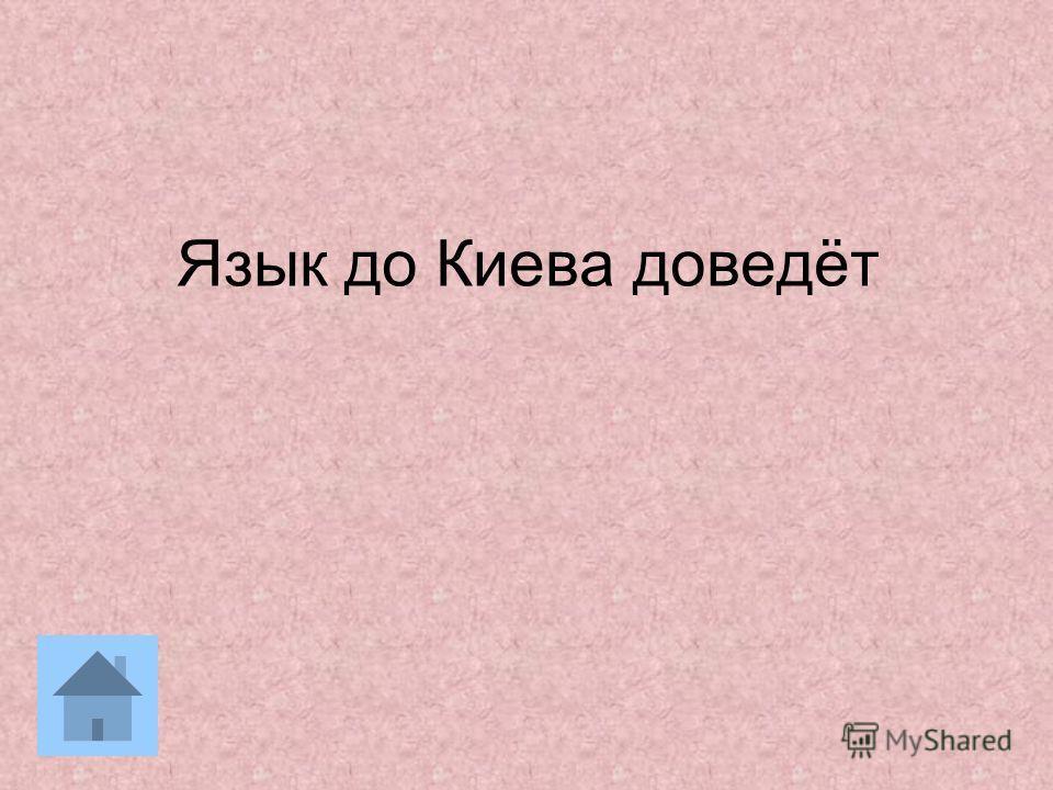 Язык до Киева доведёт
