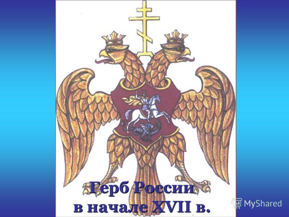 Герб России в начале XVII в.