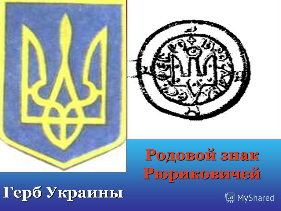 Родовой знак Рюриковичей Герб Украины