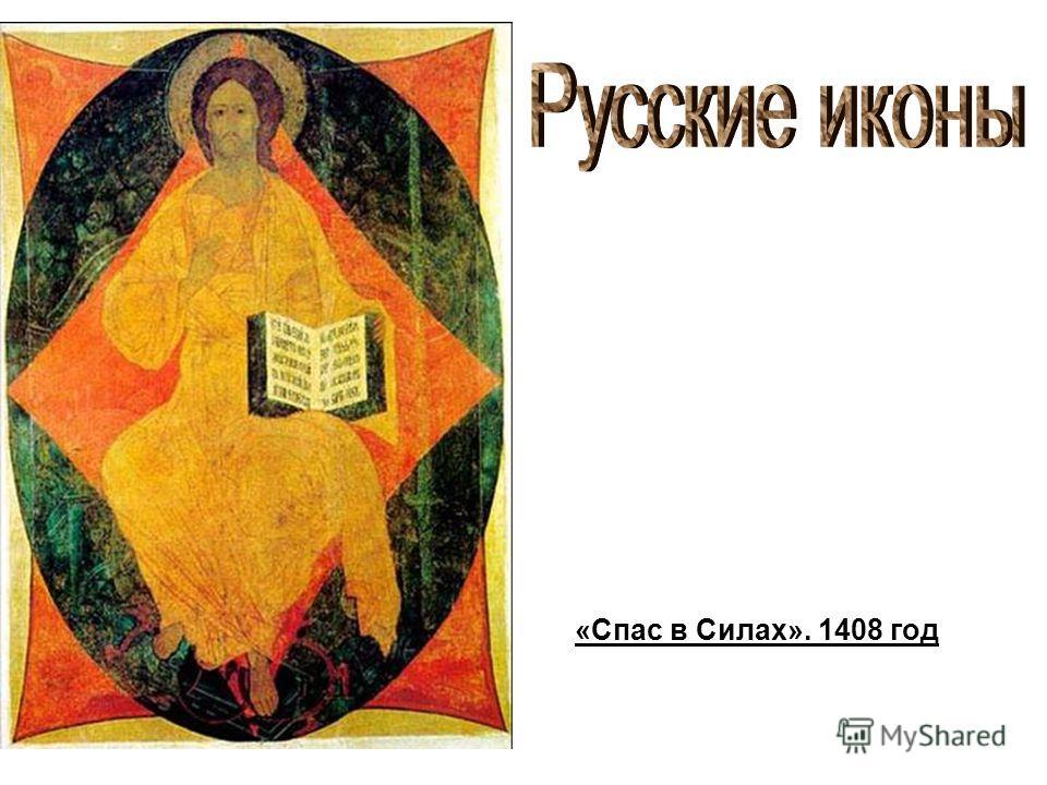 «Спас в Силах». 1408 год
