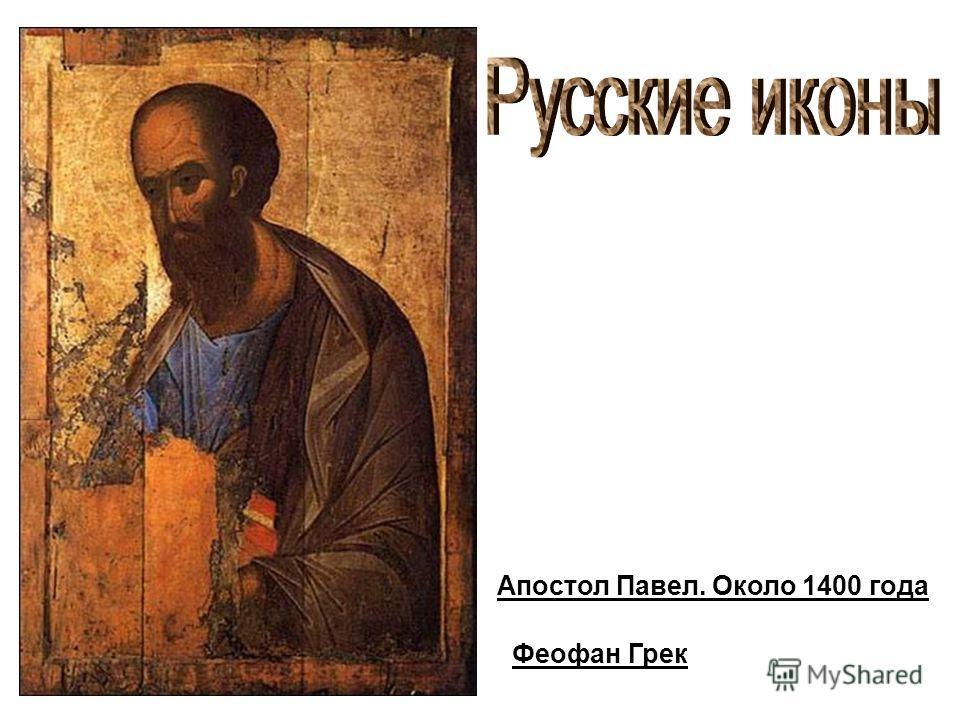 Апостол Павел. Около 1400 года Феофан Грек