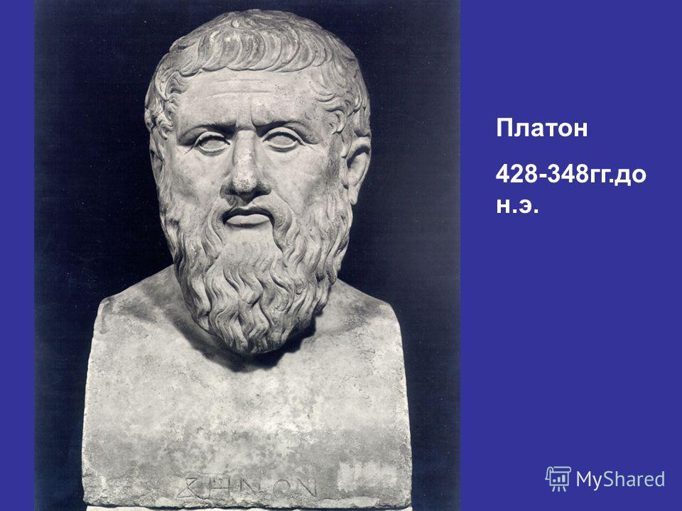 Платон 428-348гг.до н.э.