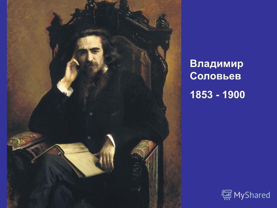 Владимир Соловьев 1853 - 1900