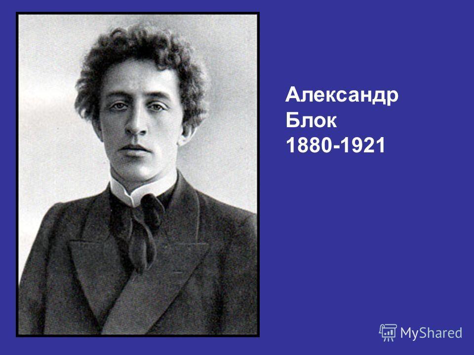 Александр Блок 1880-1921