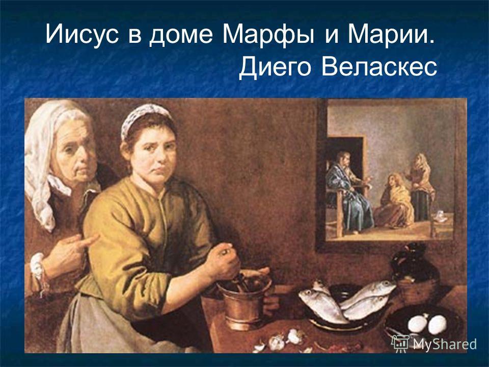 Иисус в доме Марфы и Марии. Диего Веласкес