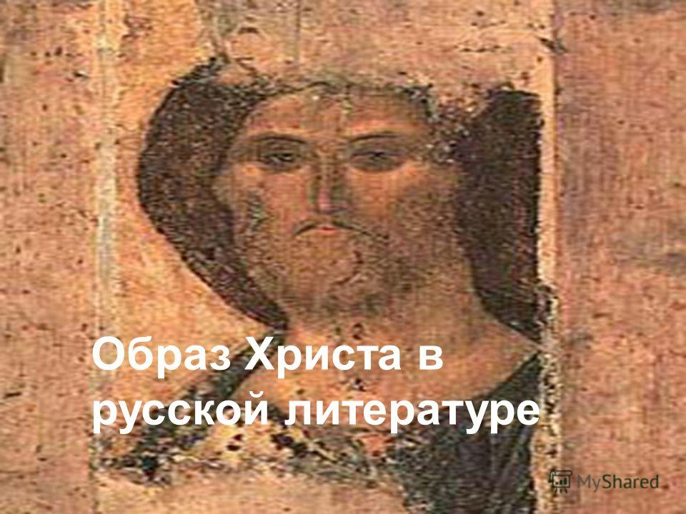Образ Христа в русской литературе