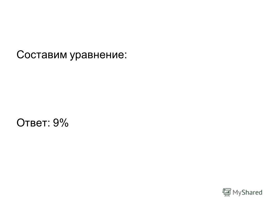 Составим уравнение: Ответ: 9%