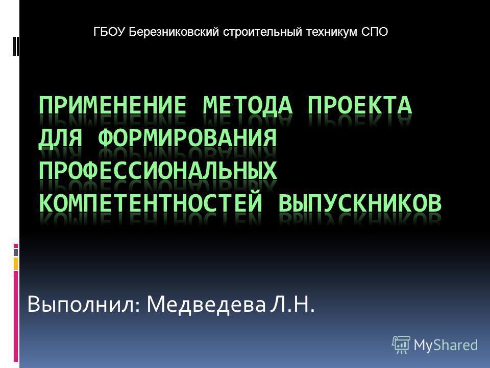 Выполнил: Медведева Л.Н. ГБОУ Березниковский строительный техникум СПО