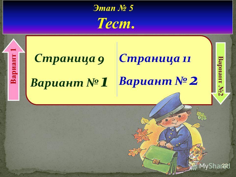 22 Страница 9 Вариант 1 Страница 11 Вариант 2 Вариант 1 Вариант 2 Этап 5 Тест.