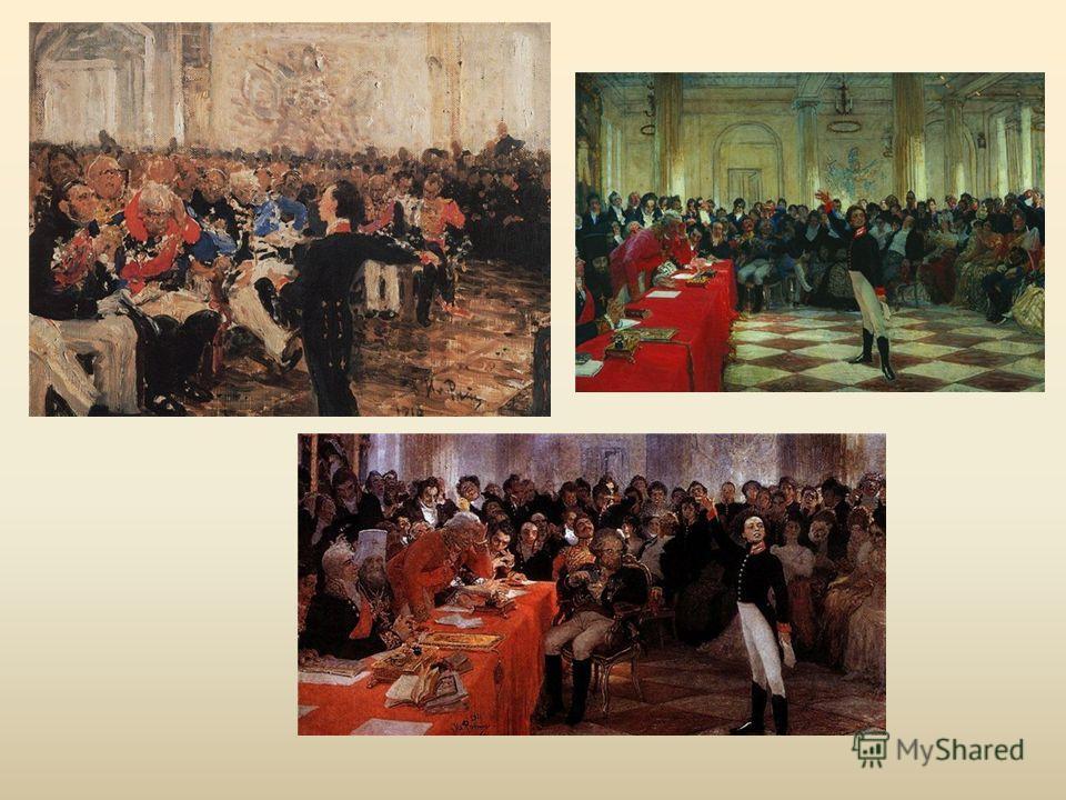 И.Е.Репин «А.С.Пушкин на акте в Лицее 8 января 1815 года читает свою поэму Воспоминания в Царском селе». 1911 Холст, масло. 203x398 см Частное собрание, Прага.