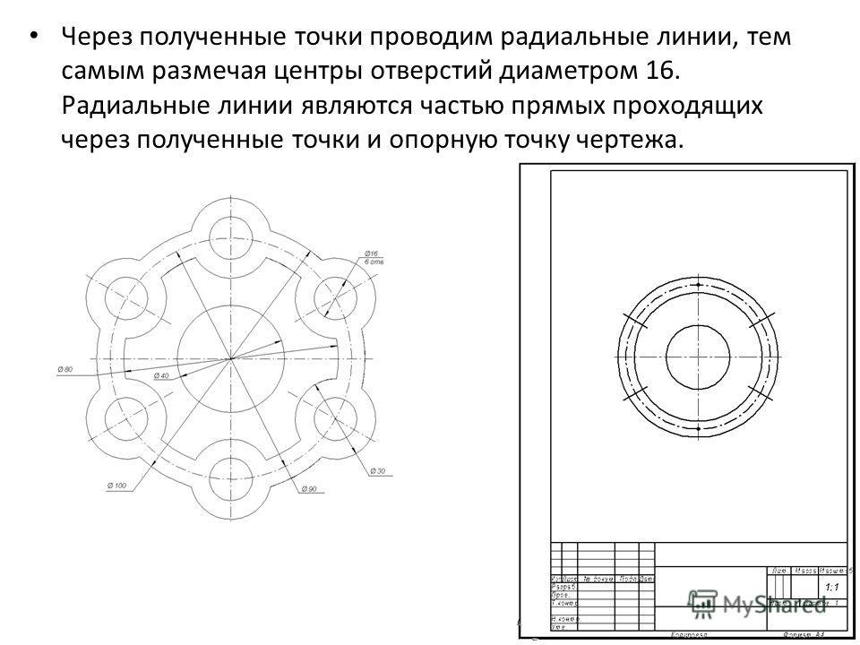 Через полученные точки проводим радиальные линии, тем самым размечая центры отверстий диаметром 16. Радиальные линии являются частью прямых проходящих через полученные точки и опорную точку чертежа.