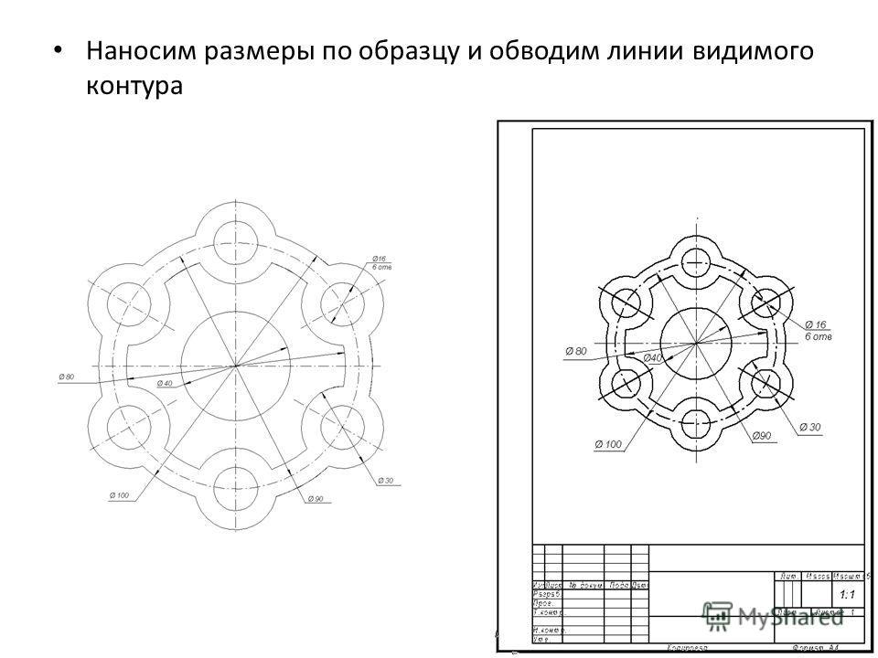 Наносим размеры по образцу и обводим линии видимого контура
