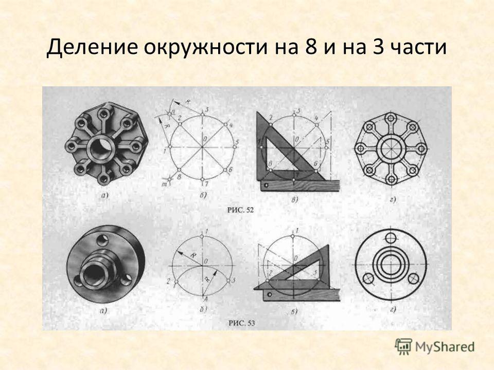 Деление окружности на 8 и на 3 части