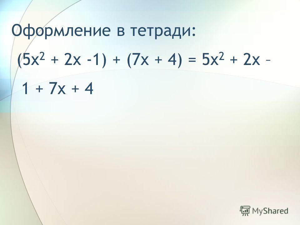 Оформление в тетради: (5x 2 + 2x -1) + (7x + 4) =