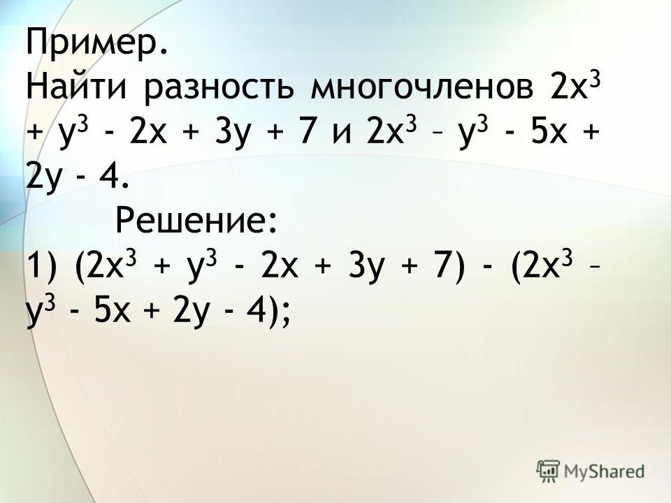 «ВЫЧИТАНИЕ» Чтобы вычесть один многочлен из другого надо: 1)записать многочлены в скобках, поставив между скобками знак