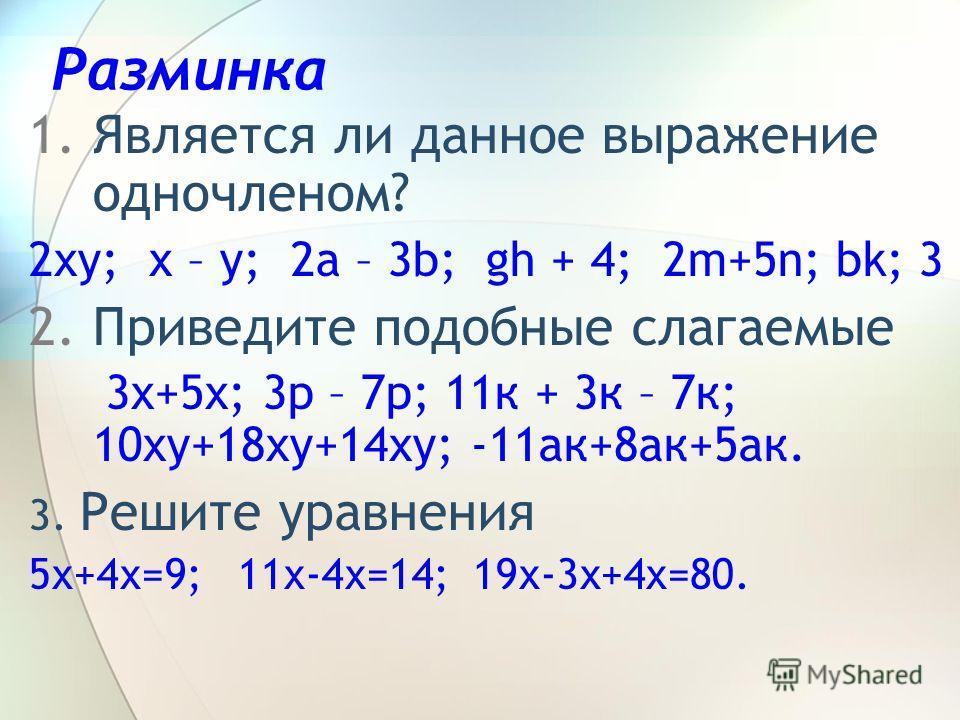 Теоретический тест 1. Одночленом называется: а) произведение чисел. б) частное чисел и степеней. в) произведение чисел, переменных и их степеней. 2. Коэффициентом одночлена называют: а) числовой множитель одночлена. б) показатель степени одночлена. в