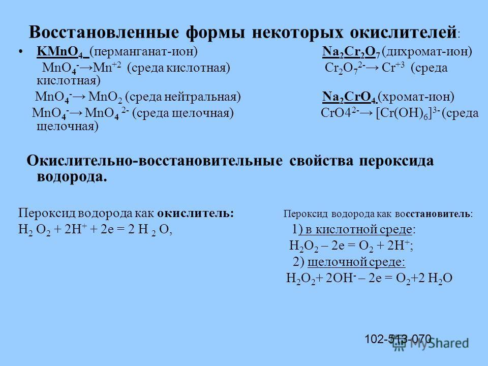 Восстановленные формы некоторых окислителей : KMnO 4 (перманганат-ион) Na 2 Cr 2 O 7 (дихромат-ион) MnO 4 -Mn +2 (среда кислотная) Cr 2 O 7 2- Cr +3 (среда кислотная) MnO 4 - MnO 2 (среда нейтральная) Na 2 CrO 4 (хромат-ион) MnO 4 - MnO 4 2- (среда щ