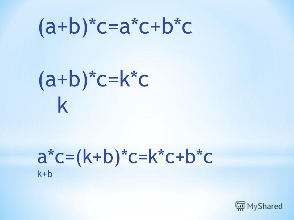 (a+b)*c=a*c+b*c (a+b)*c=k*c k a*c=(k+b)*c=k*c+b*c k+b