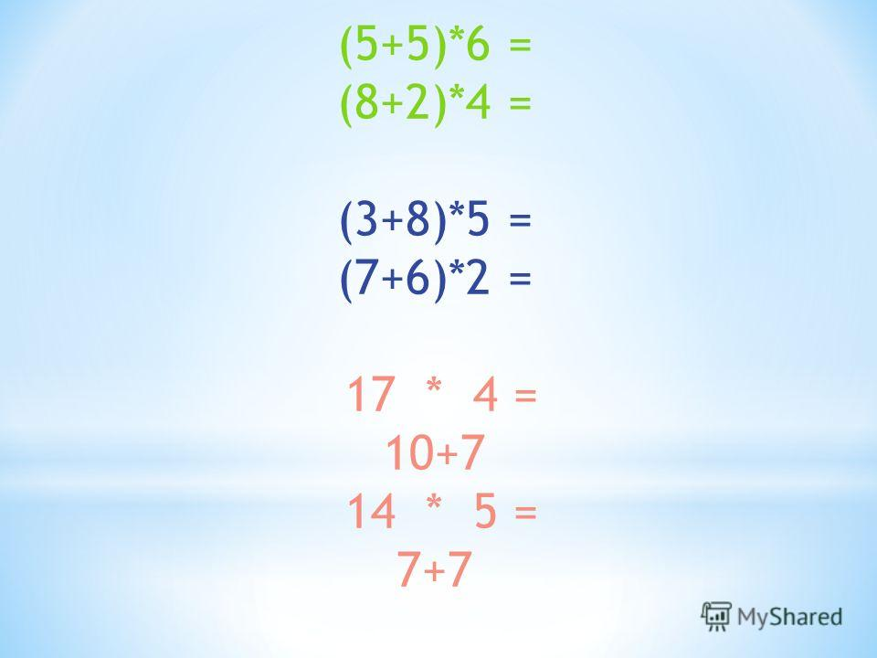 (5+5)*6 = (8+2)*4 = (3+8)*5 = (7+6)*2 = 17 * 4 = 10+7 14 * 5 = 7+7
