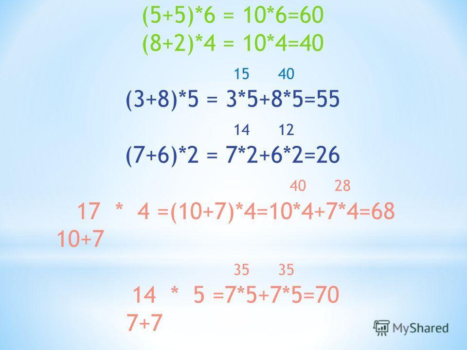(5+5)*6 = 10*6=60 (8+2)*4 = 10*4=40 15 40 (3+8)*5 = 3*5+8*5=55 14 12 (7+6)*2 = 7*2+6*2=26 40 28 17 * 4 =(10+7)*4=10*4+7*4=68 10+7 35 35 14 * 5 =7*5+7*5=70 7+7